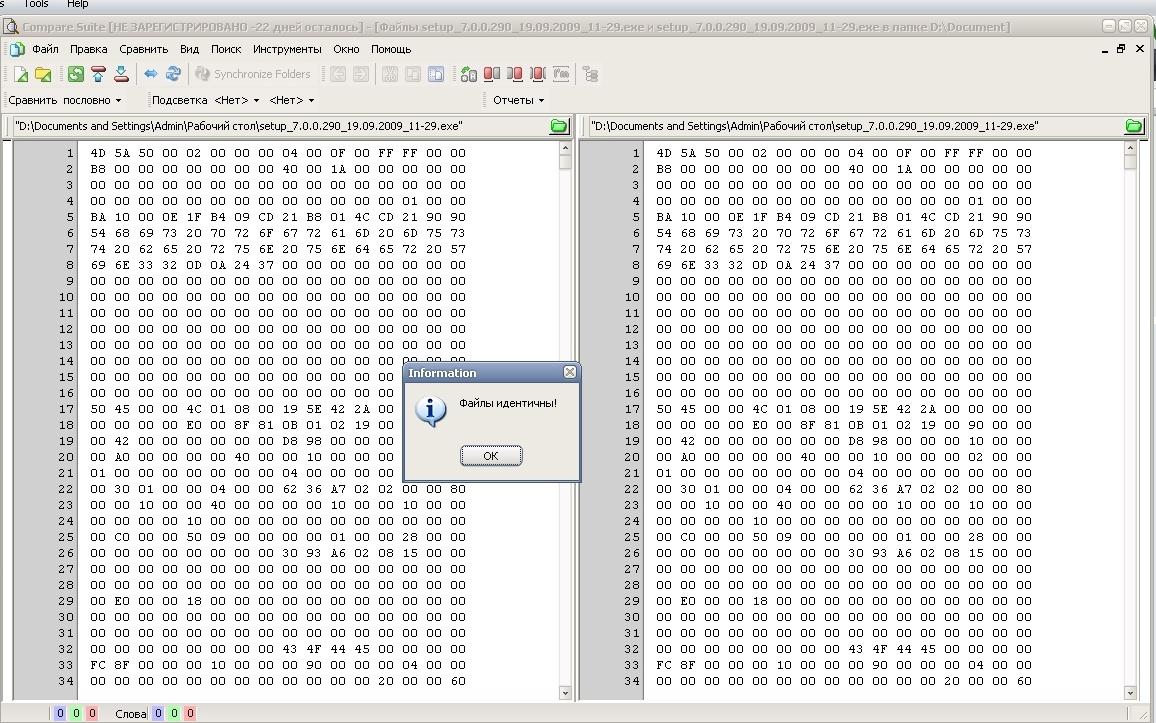 сравнение файлов загрузить: