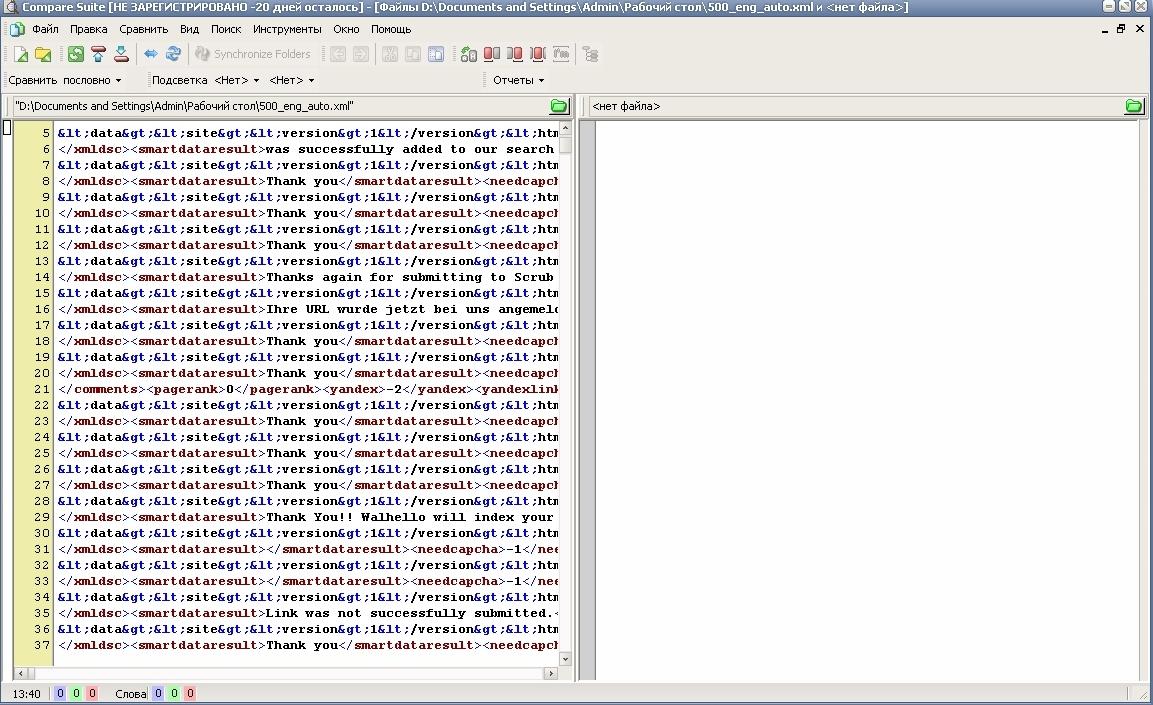Скачать программу для xml файлов бесплатно