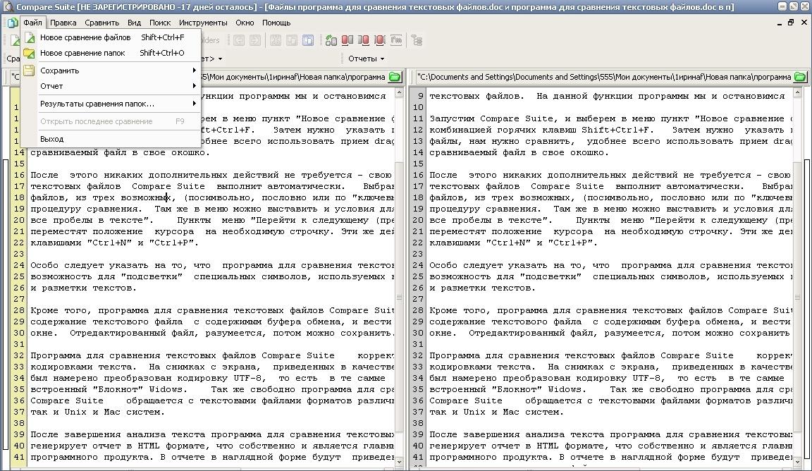 Программа Сравнение Документов Word