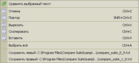 Совмещение документов для обычных текстовых документов